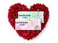 花とみどりのギフト券(5,000円分)