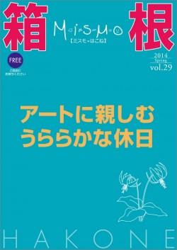 2014 春号