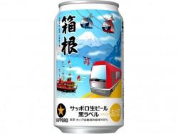 サッポロ生ビール黒ラベル「箱根ラベル」缶
