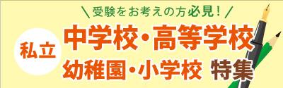 私立中学校・高等学校 幼稚園・小学校特集
