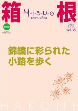 2015 秋号