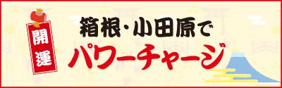 開運 箱根・小田原でパワーチャージ