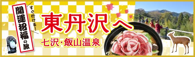 開運招福の旅 東丹沢 七沢・飯山温泉