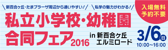 3/6(日)私立小学校・幼稚園合同フェア2016 in 新百合ヶ丘エルミロード
