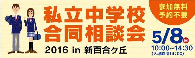 5/8(日)私立中学校合同相談会 2016 in 新百合ヶ丘