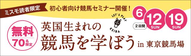 初心者向け競馬セミナー 「英国生まれの競馬を学ぼう in 東京競馬場」 6/12、19開催 70名様無料ご招待