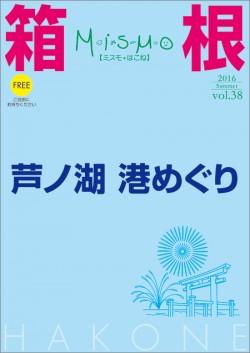2016 夏号