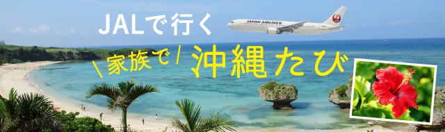 JALで行く 家族で沖縄たび