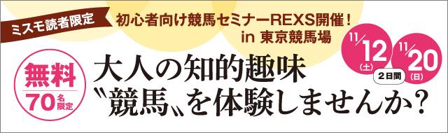 """大人の知的趣味""""競馬""""を体験しませんか?「初心者向け競馬セミナーREX in 東京競馬場」無料ご招待"""
