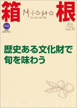 2016 秋号