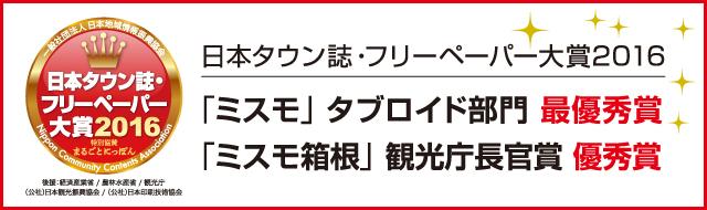 日本タウン誌・フリーペーパー大賞2016  『ミスモ』タブロイド部門 最優秀賞 受賞!