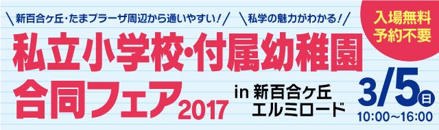 3/5(日)私立小学校・付属幼稚園合同フェア2017 in 新百合ヶ丘エルミロード