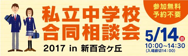 5/14(日)私立中学校合同相談会 2017 in 新百合ヶ丘