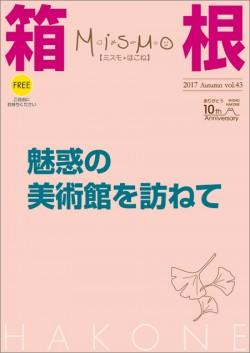 2017秋号
