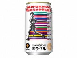 サッポロ生ビール黒ラベル「箱根駅伝缶」缶