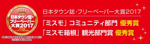 フリーペーパー大賞2017受賞