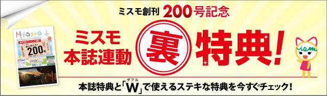 Mismo創刊200号記念 本誌連動「裏」特典!