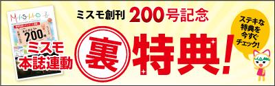 Mismo創刊200号記念