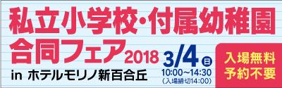 3/4(日)私立小学校・付属幼稚園合同フェア2018 in ホテルモリノ新百合丘