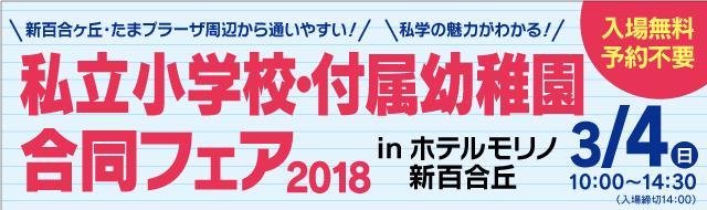 私立小学校・付属幼稚園合同フェア2018 in ホテルモリノ新百合丘 3/4(日)