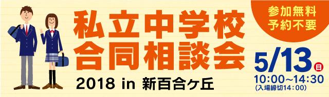 5/13(日)私立中学校合同相談会 2018 in 新百合ヶ丘