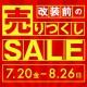 新百合丘オーパ「改装前の売りつくしSALE」開催中!~8/26(日)