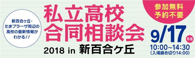 9/17(月・祝)私立高校合同相談会 2018 in 新百合ヶ丘