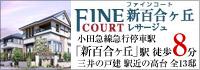 三井不動産レジデンシャル ファインコート新百合ケ丘