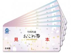 全国共通おこめ券(7枚 3,080円分)5名様にプレゼント