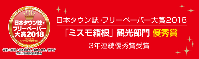 日本タウン誌・フリーペーパー大賞2018受賞