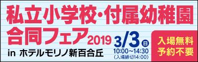 3/3(日)私立小学校・付属幼稚園合同フェア2019 in ホテルモリノ新百合丘
