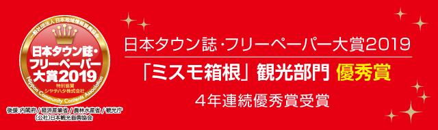 日本タウン誌・フリーペーパー大賞2019受賞