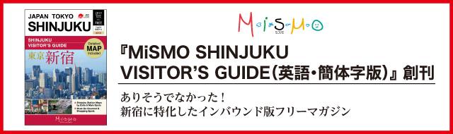 MiSMO SHINJUKU創刊