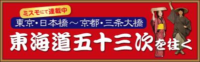 第21回 掛川宿・袋井宿
