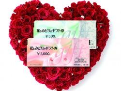花とみどりのギフト券(3,000円分)