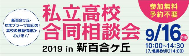 9/16(月・祝)私立高校合同相談会 2019 in 新百合ヶ丘