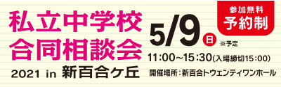 5/9(日)私立中学校合同相談会2021 in 新百合ヶ丘