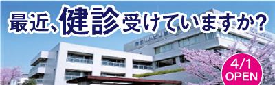 4/1(木)健診コーナーOPEN!